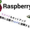 Raspberry Pi で遊ぶ - セットアップ編 / Wi-Fi自動接続-