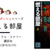 【新刊情報】ハリーボッシュシリーズ最新刊!マイクル・コナリー『燃える部屋』が6月14日発売ですよー!