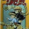 魔法陣グルグル。懐かしの漫画、書評シリーズ【その1】12巻