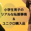 【2021年夏】小学生男子のリアルな私服&ユニクロ購入品