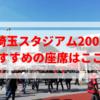 【埼玉スタジアム2002】おすすめの座席を浦和レッズファンが紹介!初めてサッカー観戦するならどのエリア?