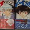 高橋留美子のコミック「MAO(マオ)2」の魅力と紹介。和風ホラーの傑作なるか?