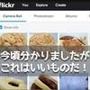 写真管理をFlickrにしました。大量の写真管理にはGoogleフォトよりいいかも。