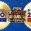【Amazon】PS4が安い!サイバーマンデーで5000円OFF+ソフト2本タダ