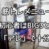 【筋トレメニュー】初心者はBIG3とアレの組み合わせだけで、他には何も必要ないと思う。