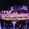 邪聖剣ネクロマンサー NIGHTMARE REBORN  (DSiウェア作品)