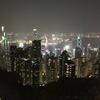 香港の旅1日目