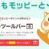 モッピーでツールバーをインストールしよう!30p(30円)のお小遣いもらえるよ!