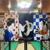 レトロ銭湯【関東関西カルチャーショック】