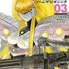 『アトム ザ・ビギニング 3巻』 カサハラテツロー