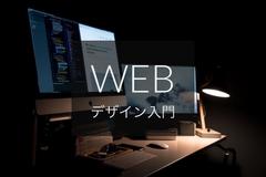ブロガー向けWEBデザイン入門