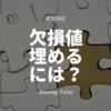 KNIME - 欠損値(空白セル)を埋める ~Missing Value~