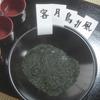 茶香服(ちゃかぶき)