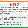 FamiPay(ファミペイ)障害に思う、スマホQRコード決済システムの未成熟