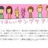 NHKの取材がくる!?