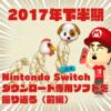 2017年下半期のNintendo Switchダウンロード専用ソフトを振り返る!(前編)