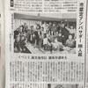 【情報発信】福山市アンバサダー