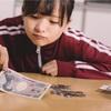 今年は子ども用貯金を諦めました。効率的なお金の増やし方