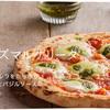 【ベジタリアン】宅配ピザでベジタリアンにオススメピザ紹介