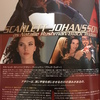 「アイアンマン2」のパンフレットからスカーレット・ヨハンソンのインタビュー紹介~road to Avengers4~