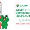 LINE Pay セブン銀行ATMでの3,000円以上チャージで300円プレゼント!先着10万名!
