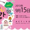 【イベント情報】GIFUクラフトフェア@JR岐阜駅アクティブG