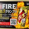 キリン FIRE  新FIRE No.1グランプリ 4/7〆