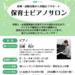 ピアノインストラクター田島によるピアノサロン通信 Vol.10~保育士ピアノサロンって何?~