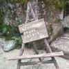 吉野の隠し湯 吉野温泉 「元湯」
