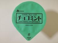 赤城乳業「チョコミント」クールアイスカップは苦手なのに「好き」と思わされたクセになるチョコミントである。