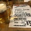 プレミアムモルツが50円ですと!!新橋応援団ワタルでの最高のひと時を分かち合いたい!!