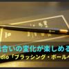 質感の変化を楽しめる真鍮製ボールペン、ystudio「ブラッシング・ボールペン」をレビュー