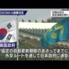 8月23日(金)まさかのGSOMIA破棄、韓国は一線を越えた、坂下会高同窓会総会、心大コンピュータサマーキャンプに参加
