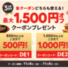 【今日まで】出前館で最大1500円オフクーポンを配布中!