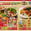 企画 サブテーマ 温朝食のススメ イトーヨーカドー 2月26日号