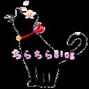 ちらちらBlog