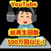 YouTube総再生回数500万以上!関西のオバケ番組知ってる?