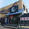 三重県津市『らーめん まるかん』で極上チャーシューを食べる
