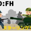 Call of Duty: ファイネストアワー攻略 Vol.1