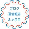 ブログ初心者の運営報告!PV数・読者数など【2ヶ月目】