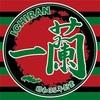 ラーメン屋「一蘭」は外国人観光客の人気スポットです!