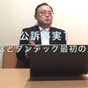 動画配信【国循官製談合事件の解説】桑田さん解説その3