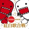 NHK紅白公式アプリで気になる出演者の「出演通知」をONにして、心置きなく裏番組と交互に楽しもう!