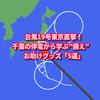 """大型台風東京直撃。千葉の停電から学ぶ""""備え""""グッズ5選"""