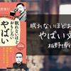 """【book_57】文豪の方たちと""""なんとなく""""お近づきになれる気がする本"""
