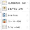 【Excel】隣のセルを参照し、現在のセルより大きい場合に赤く塗りつぶす。