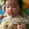 ・産後3ヶ月の私の体調記録