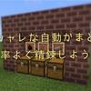 【マインクラフト】Switch 統合版 オシャレな自動かまどで精錬を効率化!