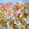 【鹿児島】天文館にある映画館「天パラ」が好き
