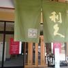湯の道利休前橋南店訪問記 料金平日600円で温泉満喫